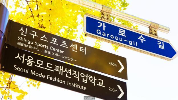 FJ8FWA Garosugil Street Sign