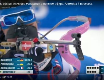 Как российская биатлонистка выругалась в прямом эфире (ВИДЕО)