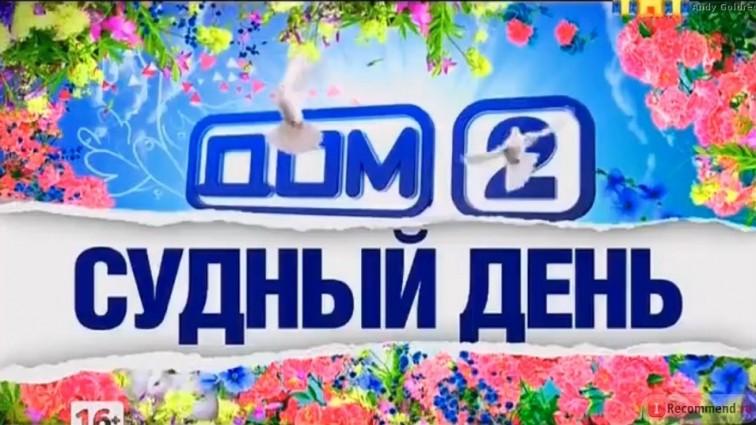 Звезду «Дома-2» заподозрили в проституции