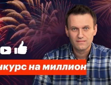 Навальный объявил конкурс  с призовым фондом в миллион рублей: Откуда такая щедрость