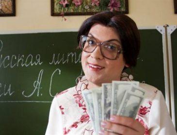 Учительница возмущена малой суммой денег на подарок