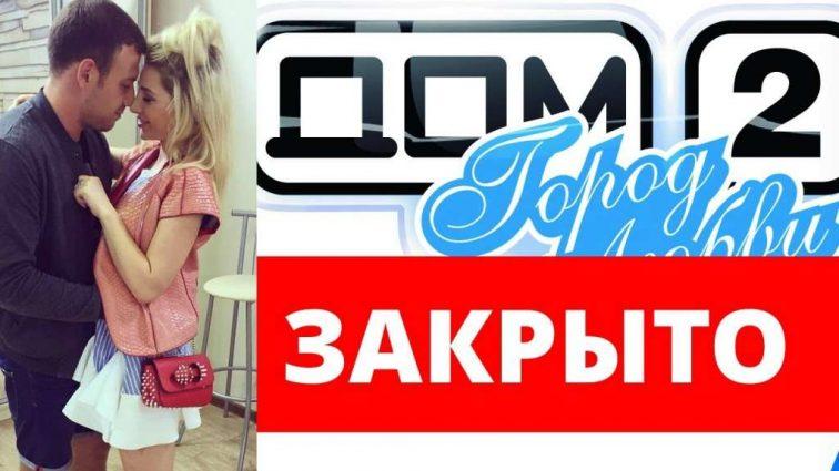 Участник «Дома-2» рассказал о закрытии реалити-шоу