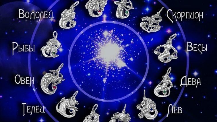 Гороскоп на неделю с 29.01.2018 по 04.02.2018 для всех знаков зодиака