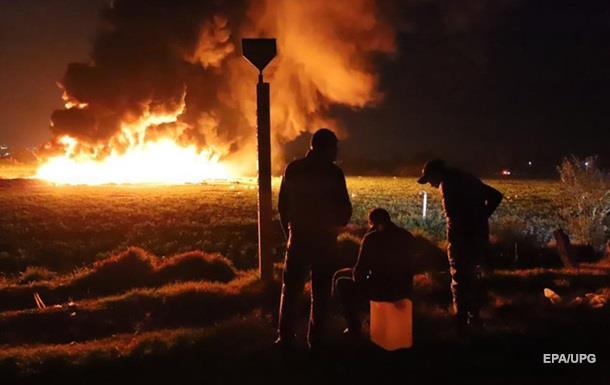 Взрыв нефтепровода в Мексике: число жертв достигает сотни